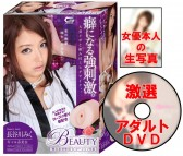 Act-Japan Beauty 長谷川